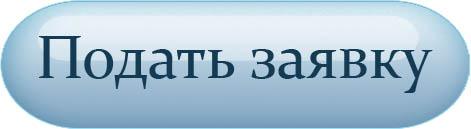 podat_zayavka — ООО УЦПП — Дистанционное обучение, повышение квалификации